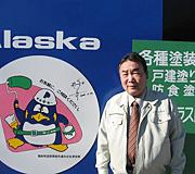 代表取締役社長 齋藤 壽郎